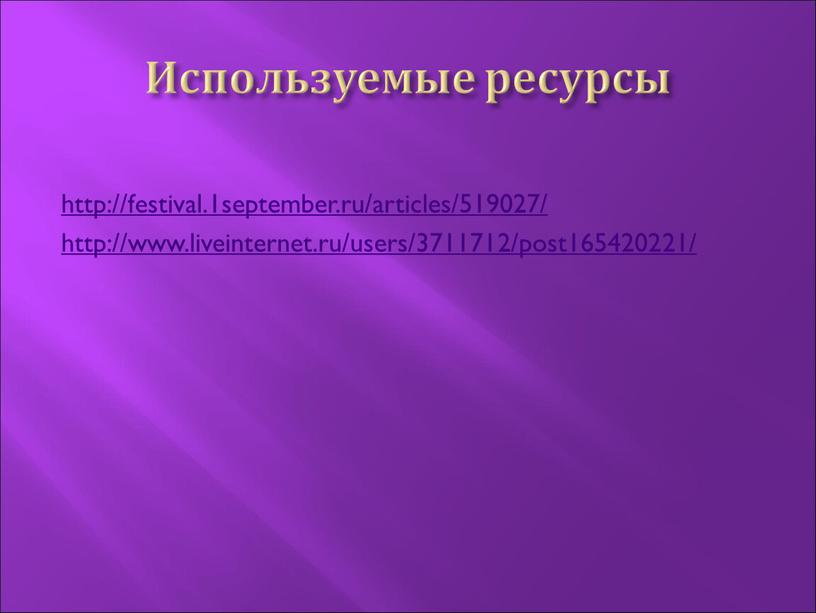 Используемые ресурсы http://festival