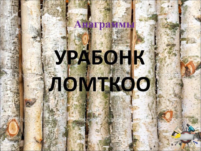 Анаграммы УРАБОНК ЛОМТКОО