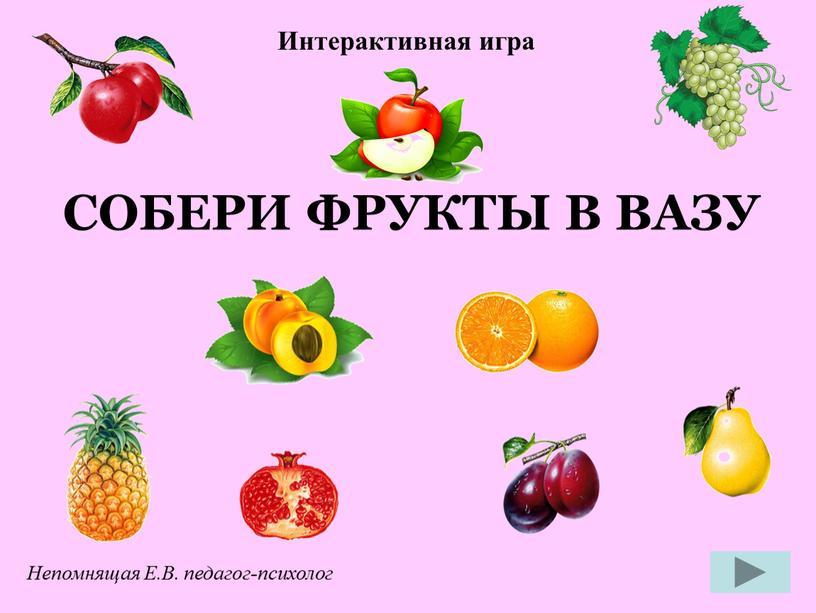 СОБЕРИ ФРУКТЫ В ВАЗУ Интерактивная игра