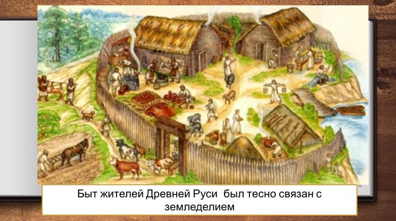 Быт жителей Древней Руси был тесно связан с земледелием