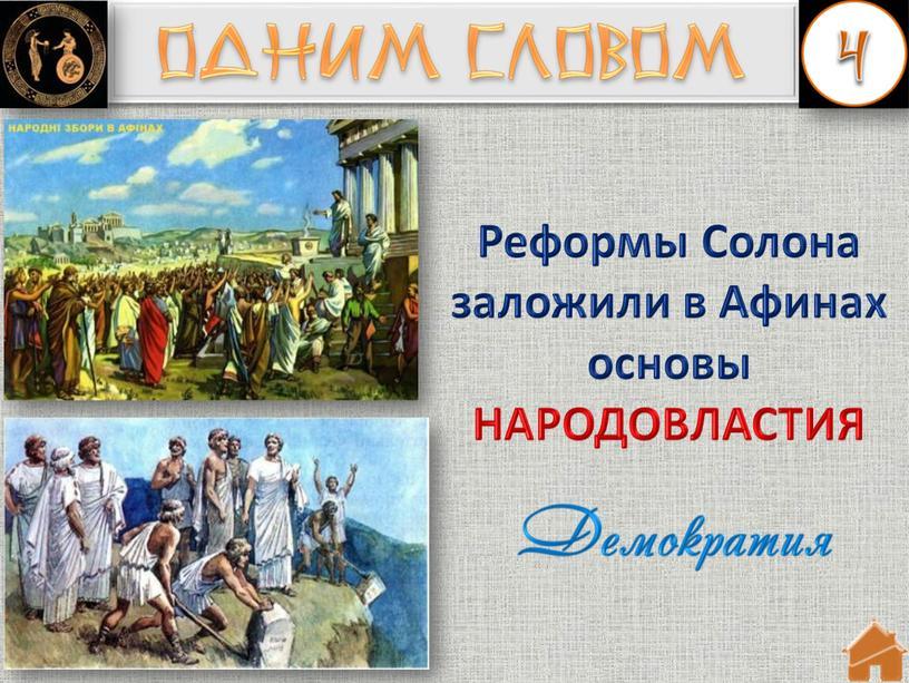 Реформы Солона заложили в Афинах основы