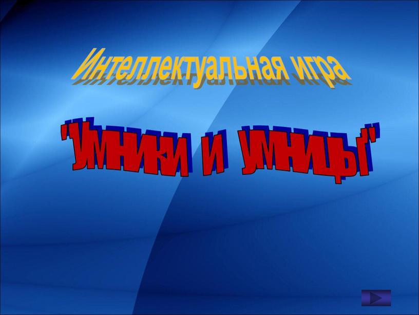 """Умники и умницы"""" Интеллектуальная игра"""