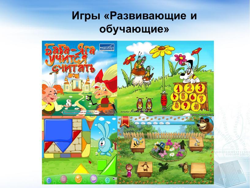 Игры «Развивающие и обучающие»