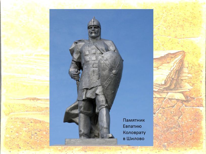 Памятник Евпатию Коловрату в Шилово