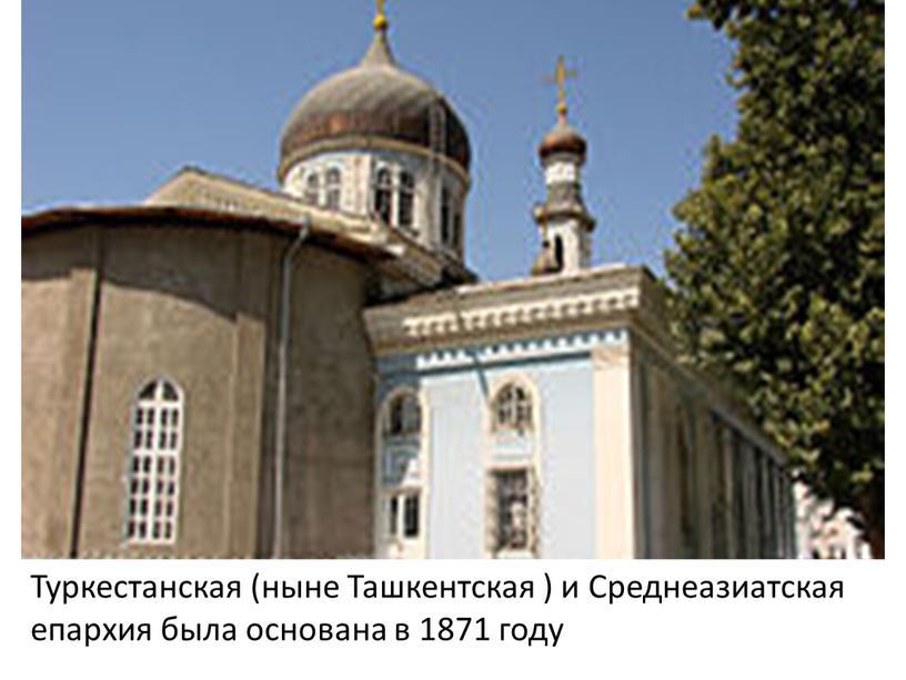 Туркестанская (ныне Ташкентская ) и