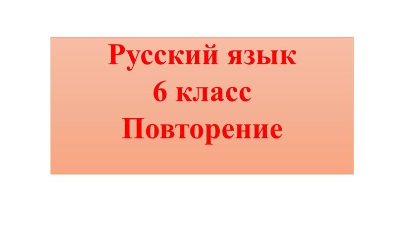 Русский язык 6 класс Повторение