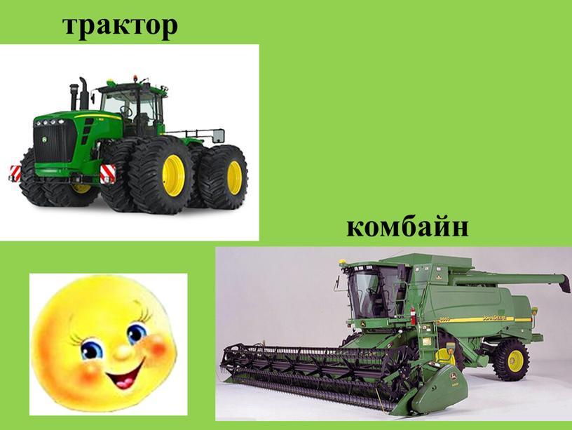 трактор комбайн