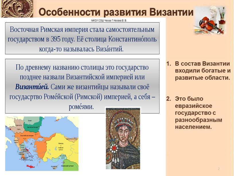 Особенности развития Византии В состав