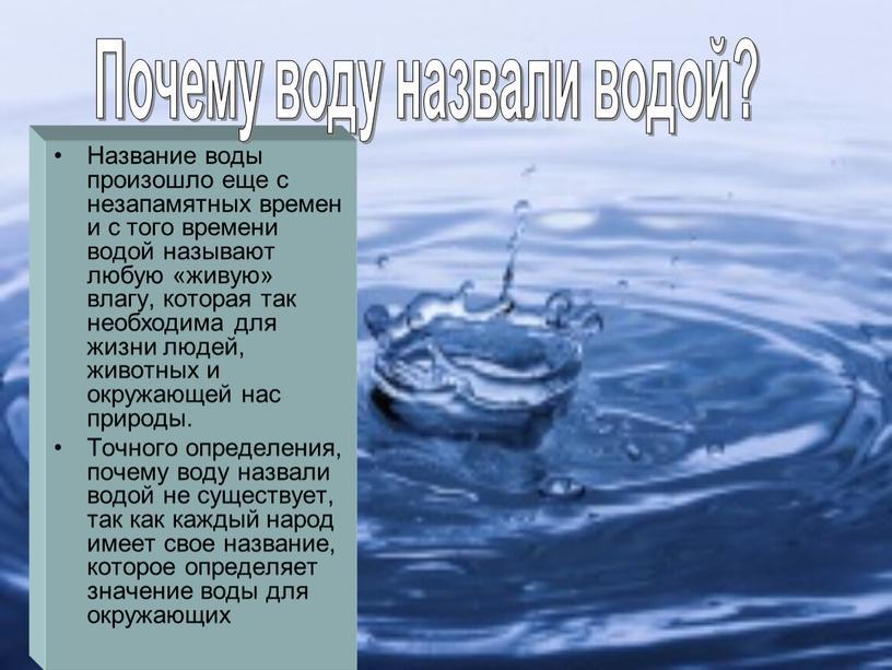 Название воды произошло еще с незапамятных времен и с того времени водой называют любую «живую» влагу, которая так необходима для жизни людей, животных и окружающей…