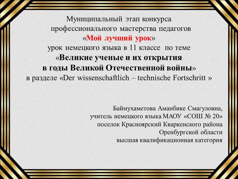 Муниципальный этап конкурса профессионального мастерства педагогов «