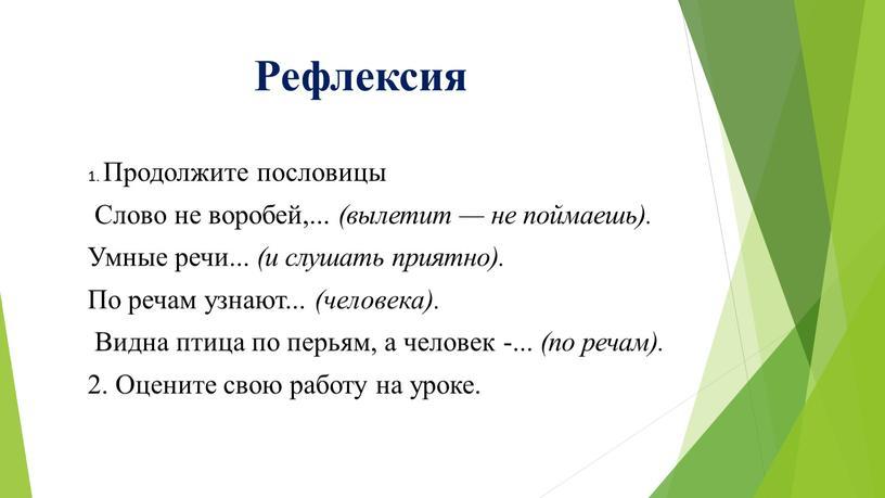 Рефлексия 1. Продолжите пословицы