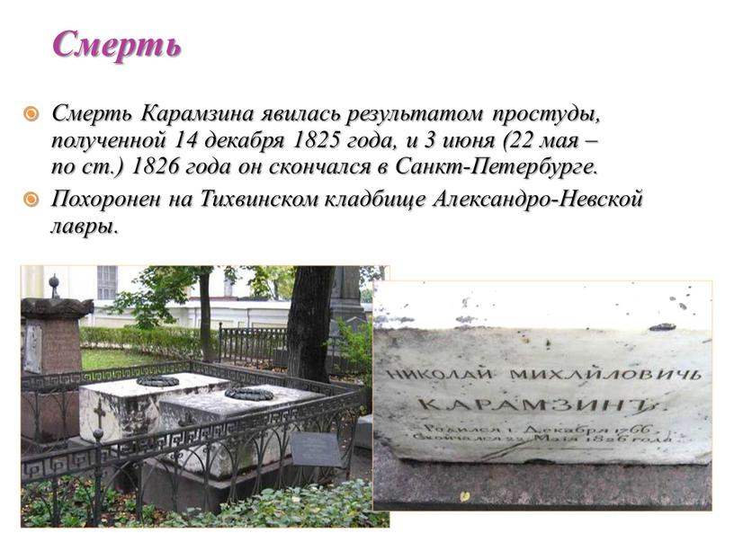 Смерть Карамзина явилась результатом простуды, полученной 14 декабря 1825 года, и 3 июня (22 мая – по ст