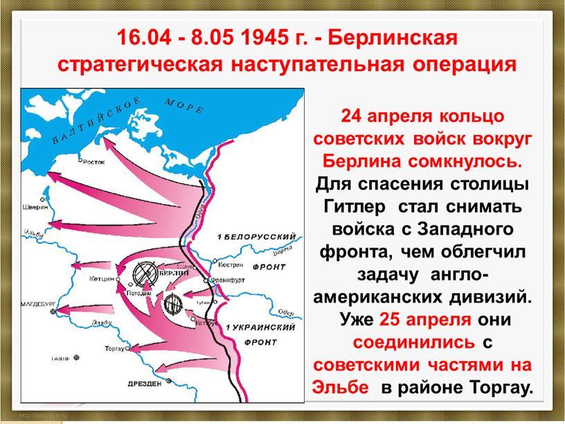 Берлинская стратегическая наступательная операция 24 апреля кольцо советских войск вокруг