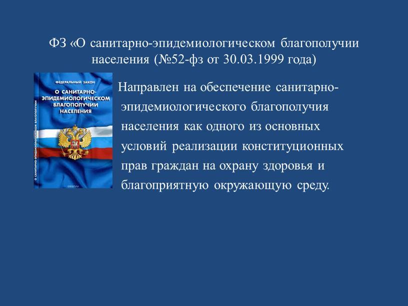 ФЗ «О санитарно-эпидемиологическом благополучии населения (№52-фз от 30