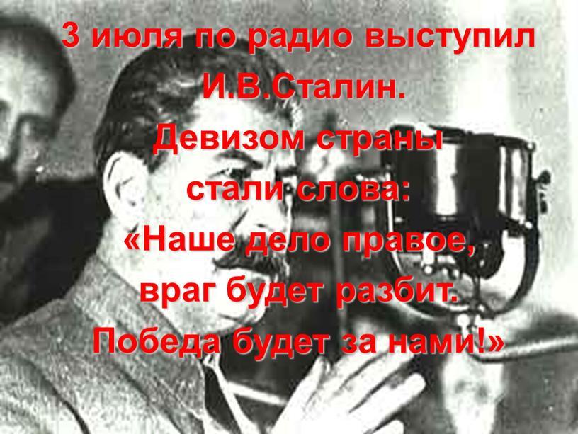 И.В.Сталин. Девизом страны стали слова: «Наше дело правое, враг будет разбит