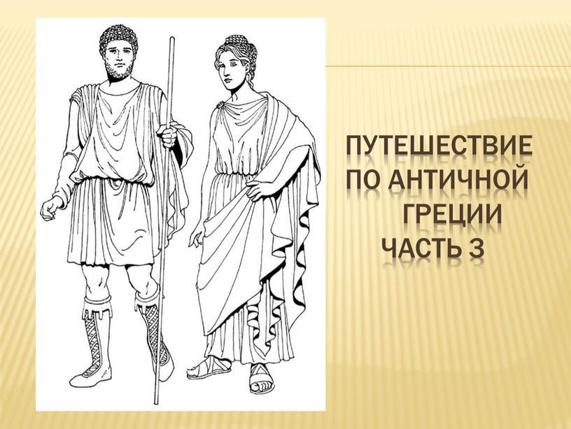 Путешествие по Античной Греции часть 3