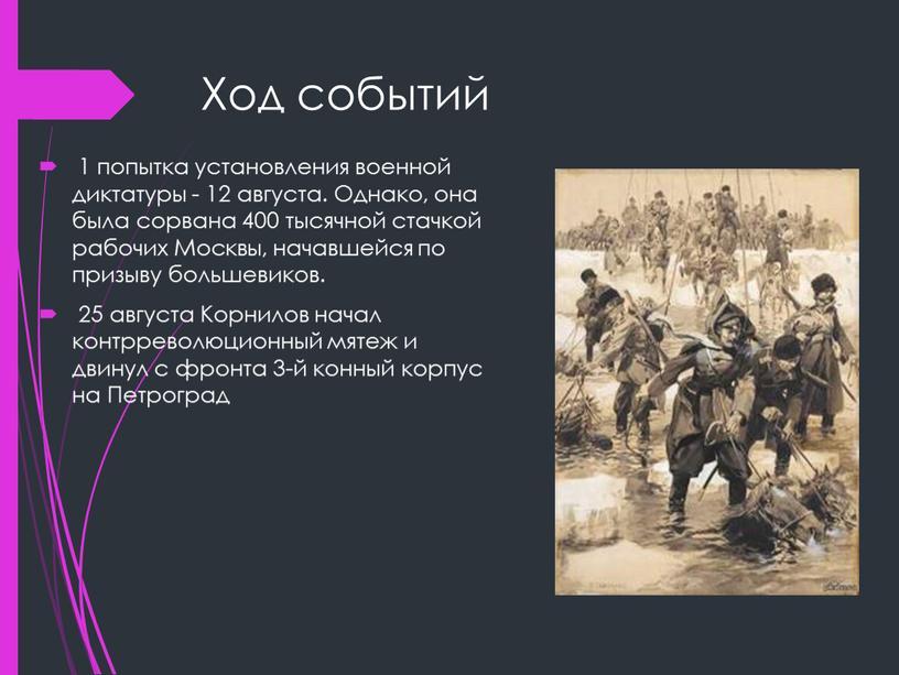 Ход событий 1 попытка установления военной диктатуры - 12 августа