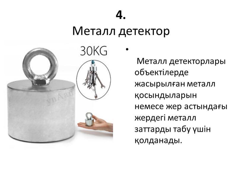 Металл детектор Металл детекторлары объектілерде жасырылған металл қосындыларын немесе жер астындағы жердегі металл заттарды табу үшін қолданады