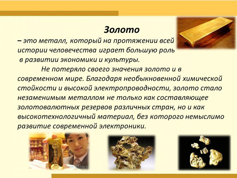 Золото – это металл, который на протяжении всей истории человечества играет большую роль в развитии экономики и культуры