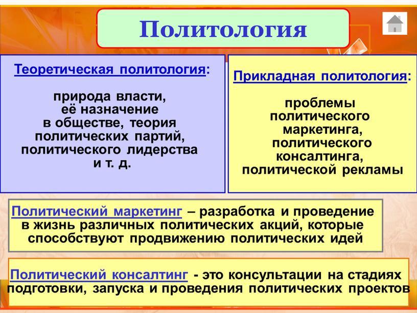 Политология Теоретическая политология : природа власти, её назначение в обществе, теория политических партий, политического лидерства и т