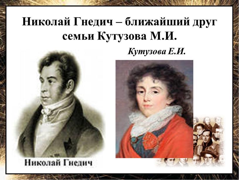 Николай Гнедич – ближайший друг семьи