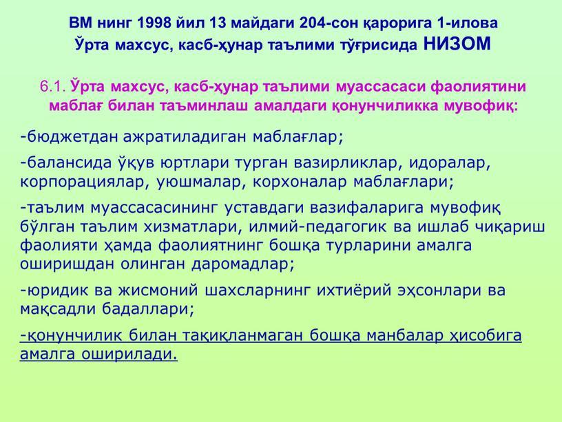 ВМ нинг 1998 йил 13 майдаги 204-сон қарорига 1-илова Ўрта махсус, касб-ҳунар таълими тўғрисида