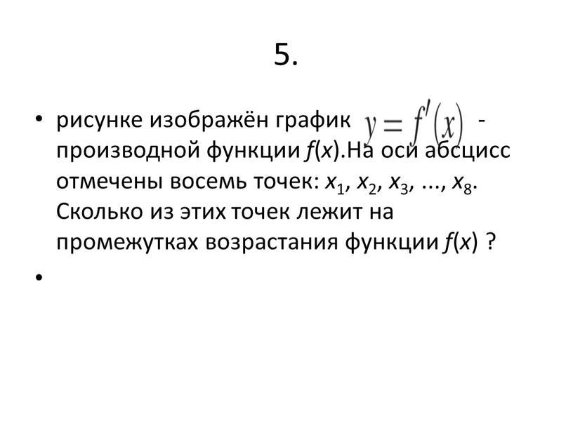На оси абсцисс отмечены восемь точек: x 1, x 2, x 3,