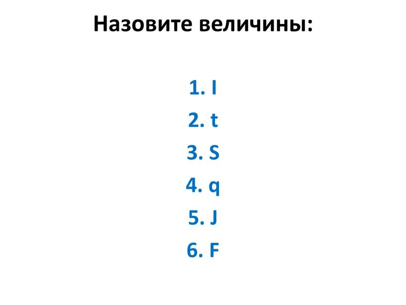 Назовите величины: 1. I 2. t 3