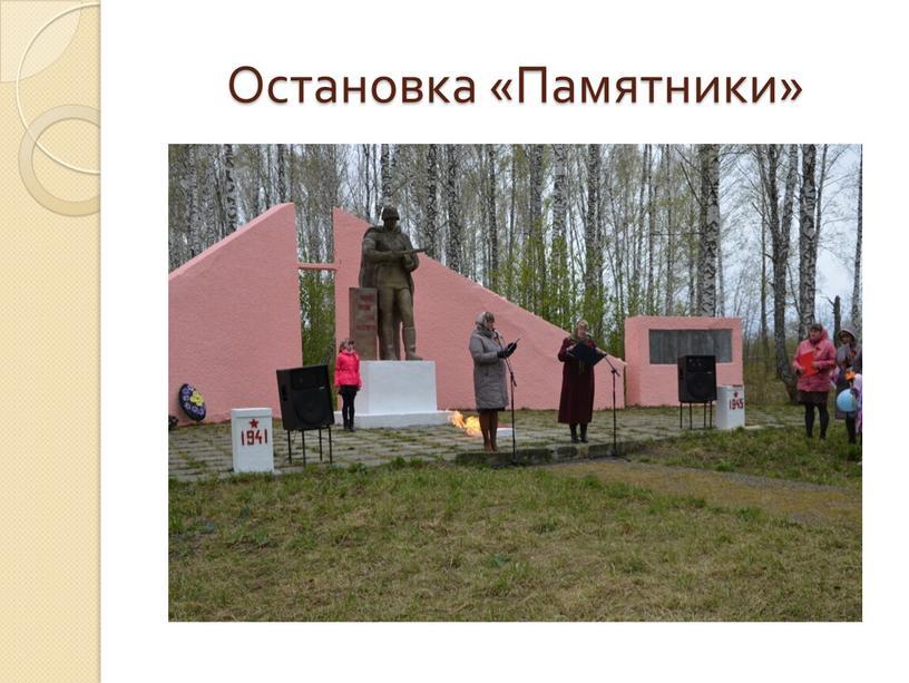 Остановка «Памятники»