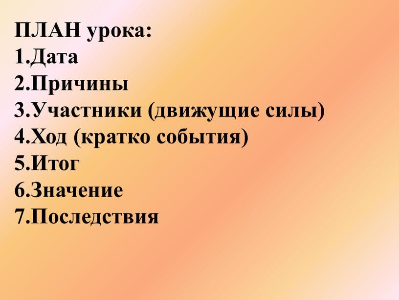 ПЛАН урока: Дата Причины Участники (движущие силы)