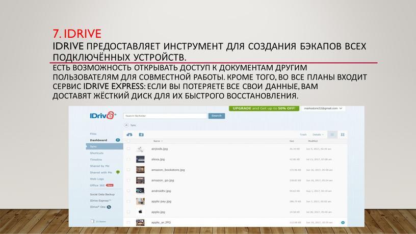 IDrive IDrive предоставляет инструмент для создания бэкапов всех подключённых устройств