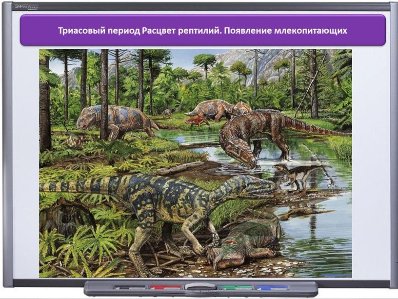 Триасовый период Расцвет рептилий