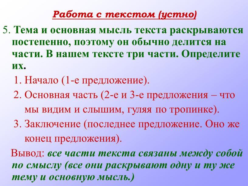Работа с текстом (устно) 5. Тема и основная мысль текста раскрываются постепенно, поэтому он обычно делится на части