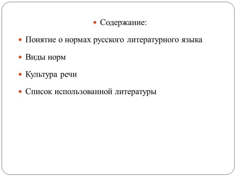 Содержание: Понятие о нормах русского литературного языка