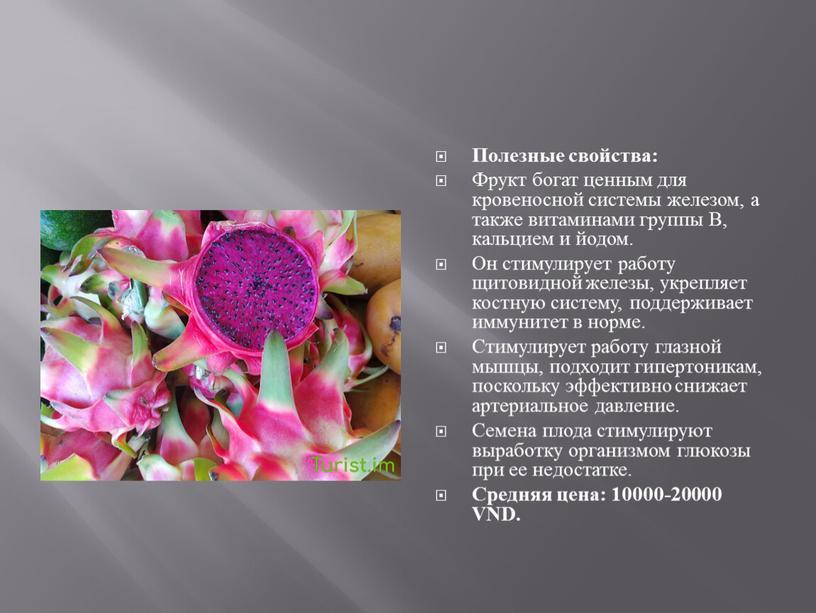 Полезные свойства: Фрукт богат ценным для кровеносной системы железом, а также витаминами группы