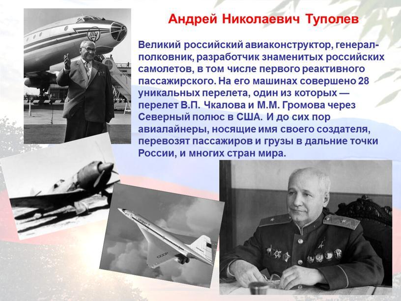 Андрей Николаевич Туполев Великий российский авиаконструктор, генерал-полковник, разработчик знаменитых российских самолетов, в том числе первого реактивного пассажирского