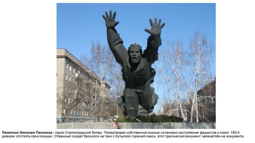 Памятник Николаю Паникахе - герой