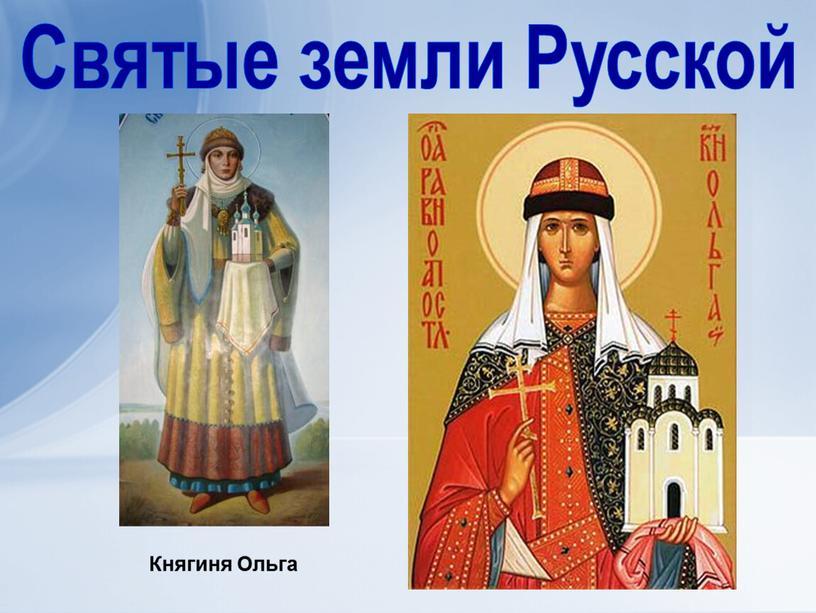 Святые земли Русской Княгиня Ольга