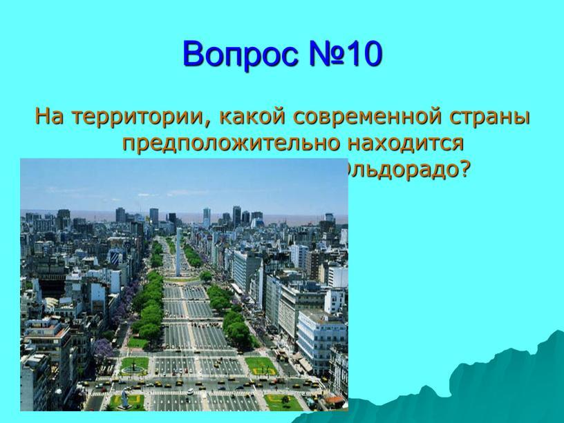 Вопрос №10 На территории, какой современной страны предположительно находится загадочная страна