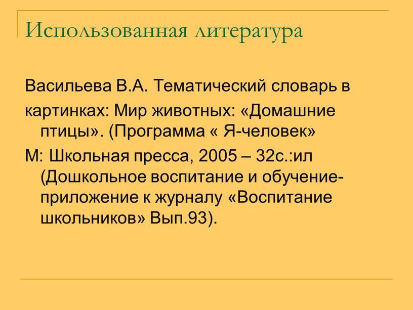 Использованная литература Васильева