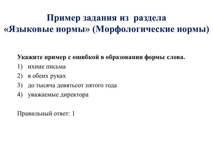 Пример задания из раздела «Языковые нормы» (Морфологические нормы)