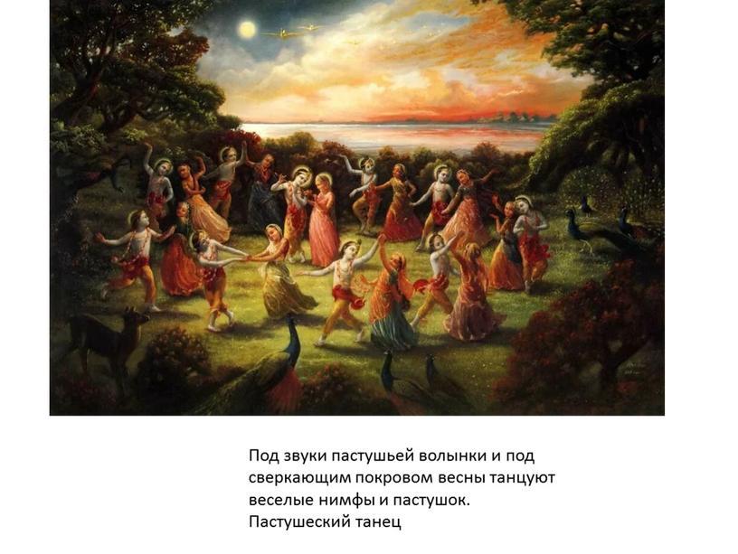 Под звуки пастушьей волынки и под сверкающим покровом весны танцуют веселые нимфы и пастушок