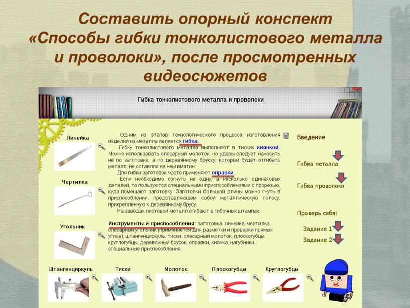 Составить опорный конспект «Способы гибки тонколистового металла и проволоки», после просмотренных видеосюжетов