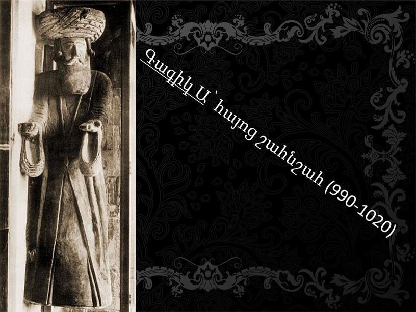 Գագիկ Ա ՝ հայոց շահնշահ (990-1020)