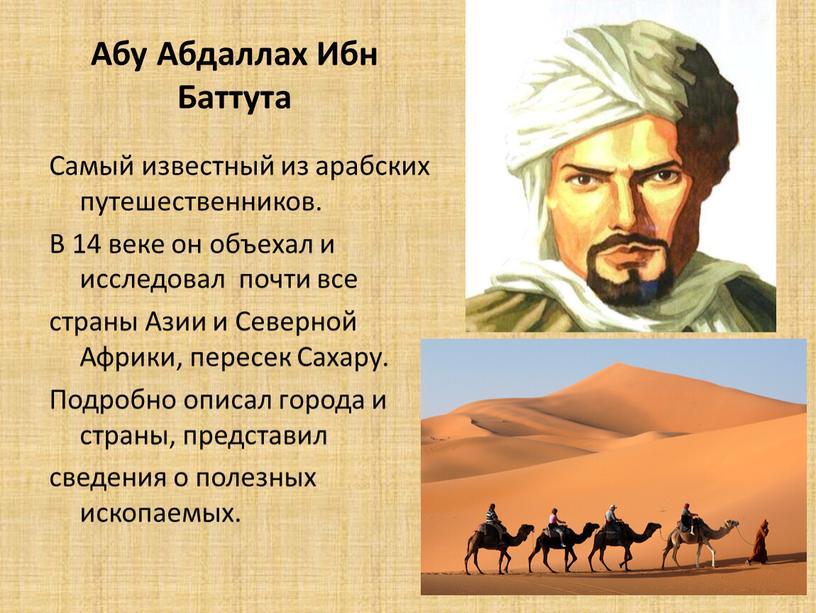 Абу Абдаллах Ибн Баттута Самый известный из арабских путешественников