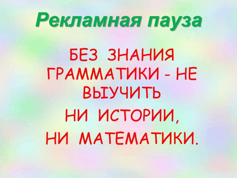 Рекламная пауза БЕЗ ЗНАНИЯ ГРАММАТИКИ -