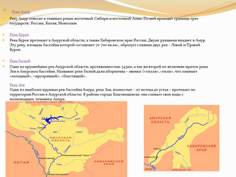 Река Амур Реку Амур относят к главным рекам восточной