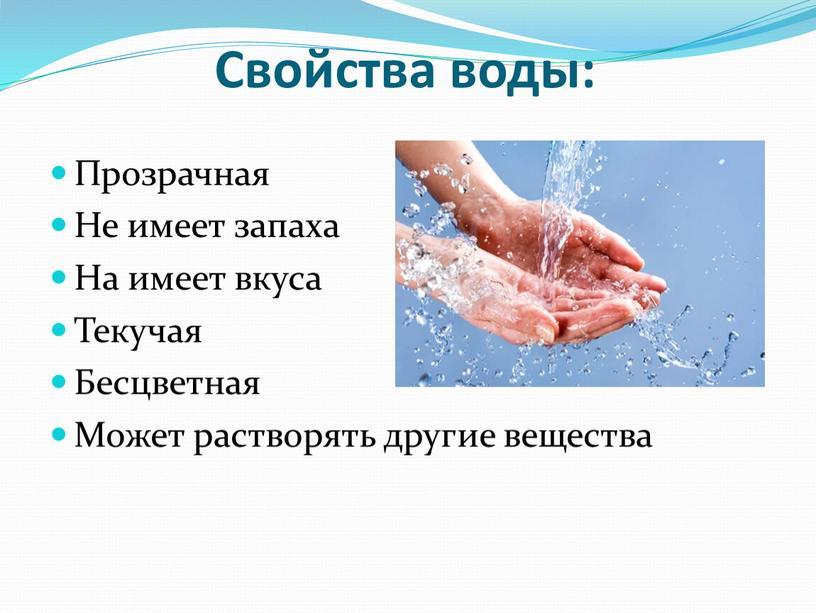 Свойства воды: Прозрачная Не имеет запаха