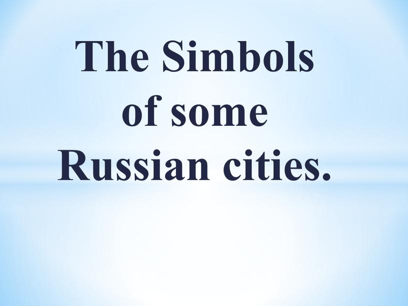 The Simbols of some Russian cities