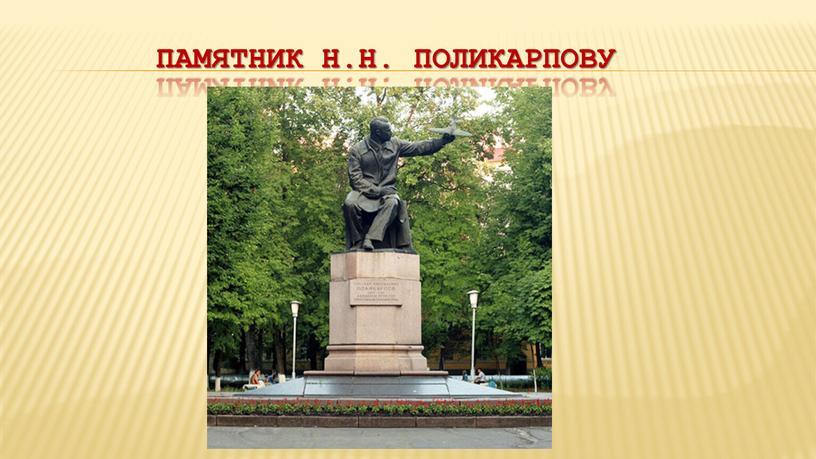 Памятник Н.Н. Поликарпову